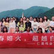 Group building-Yichang two-day tour